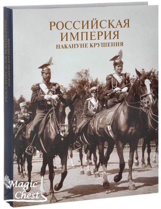 Rossiyskaya_imperiya_nakanune_krusheniya