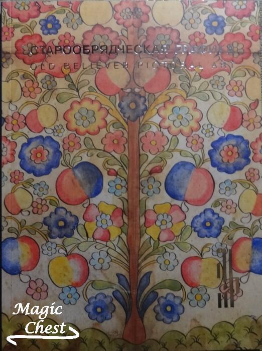 Старообрядческая графика. Рисованный лубок из частных собраний
