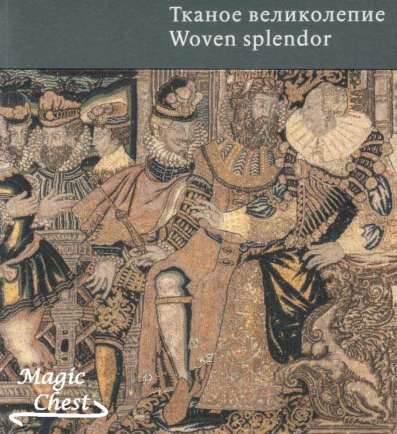 Тканое великолепие. Шпалеры XVI-XVII веков из коллекций Государственного Эрмитажа и Инны Баженовой