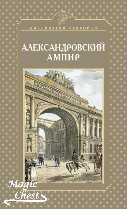 Aleksandrovsky_ampir