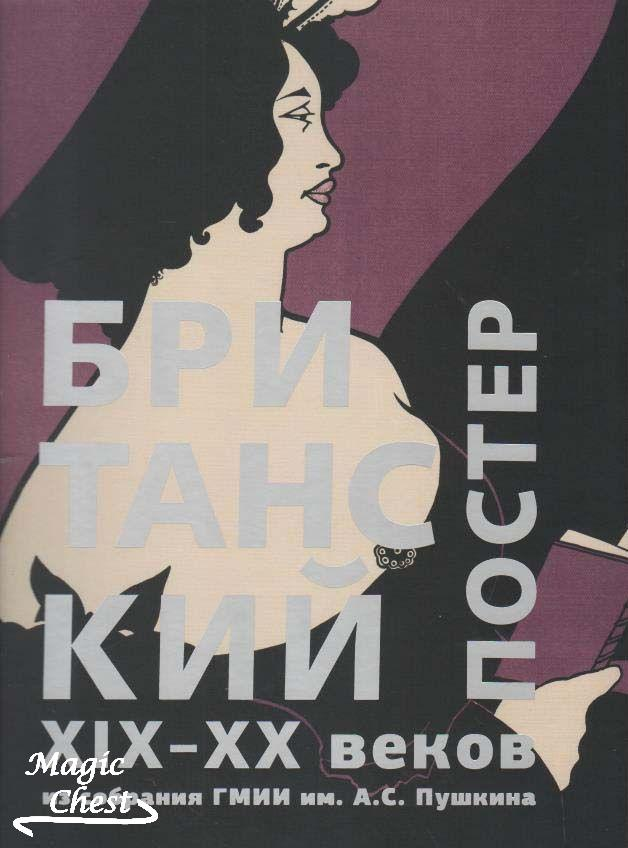 Британский постер XIX-XX веков из собрания ГМИИ им. А.С. Пушкина