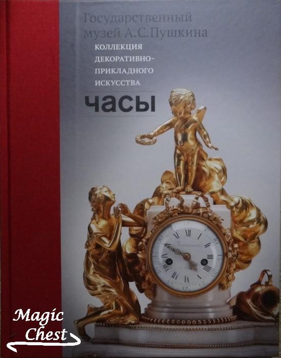 Государственный музей А.С. Пушкина. Коллекция декоративно-прикладного искусства. Часы