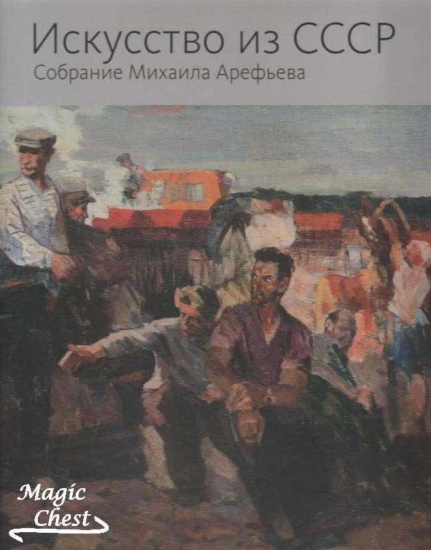Искусство из СССР. Собрание Михаила Арефьева