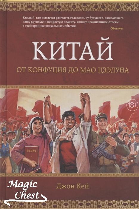 Kitai_ot_Konfutsiya_do_Mao_Dzeduna