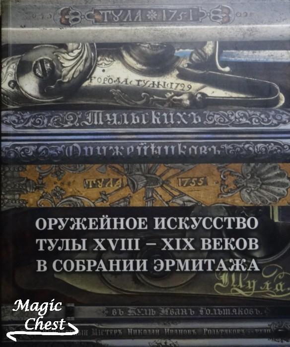 Oruzheinoe_iskusstvo_Tuly_XVIII-XIXv_v_sobr_Ermitazha_new