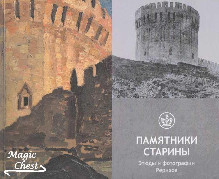 Памятники старины. Этюды и фотографии Рерихов. Альбом выставки