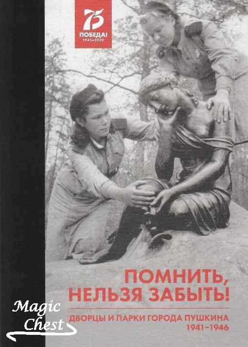 Помнить, нельзя забыть! Дворцы и парки города Пушкина. 1941-1946