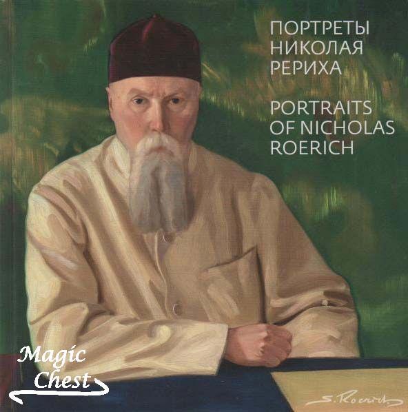 Портреты Николая Рериха. Portraits of Nicholas Roerich