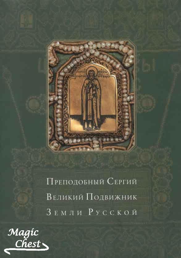 Преподобный Сергий Радонежский — Великий подвижник земли русской