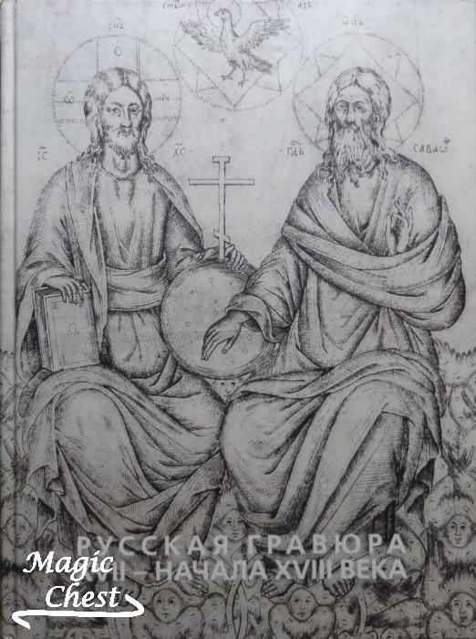Русская гравюра XVII — начала XVIII века