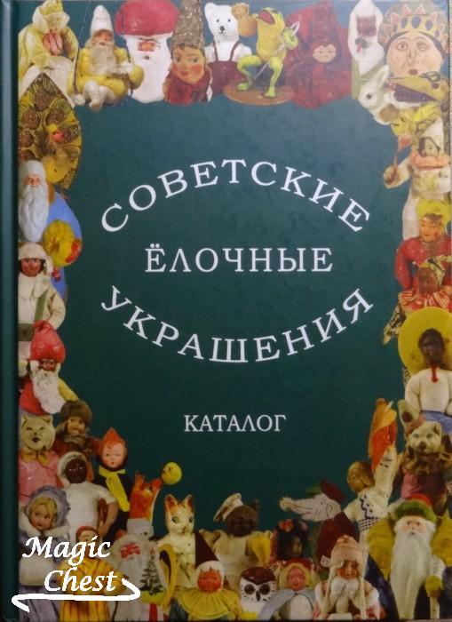 Советские елочные украшения. Каталог, т.2