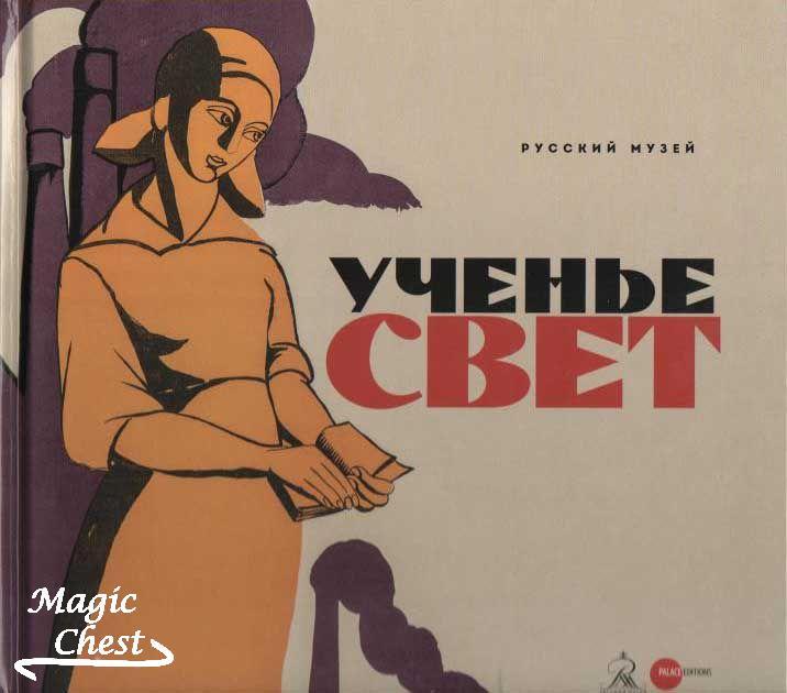 Ученье свет. Просветительский и книгоиздательский плакат из собрания Русского музея