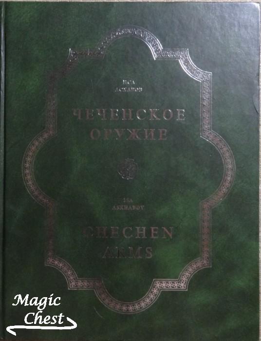Асхабов И. Чеченское оружие. Chechen arms