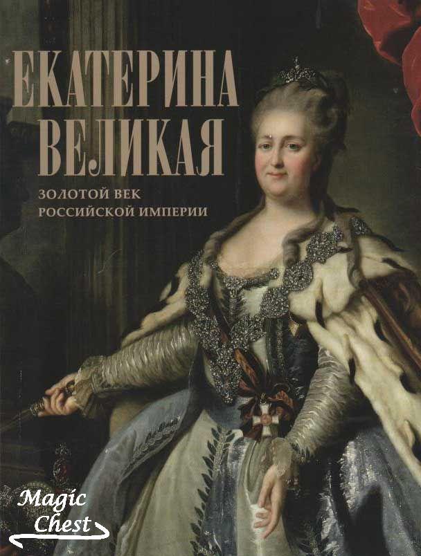 Екатерина Великая. Золотой век Российский империи