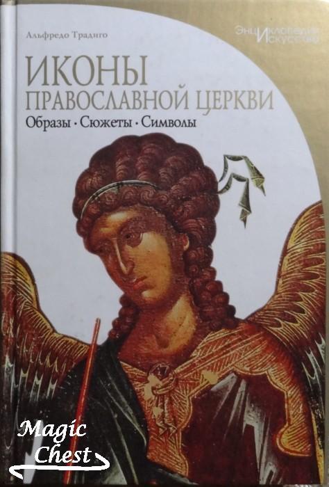 Иконы православной церкви. Образы. Сюжеты. Символы