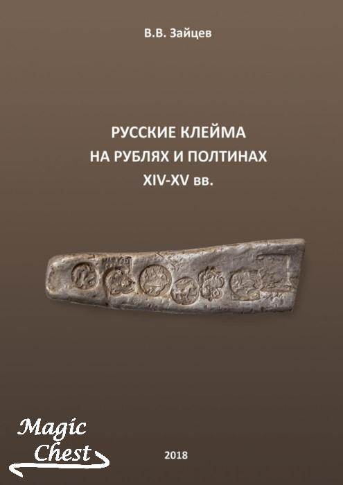 Russkie_kleima_na_rublyakh_i_poltinakh_XIV-XVvv