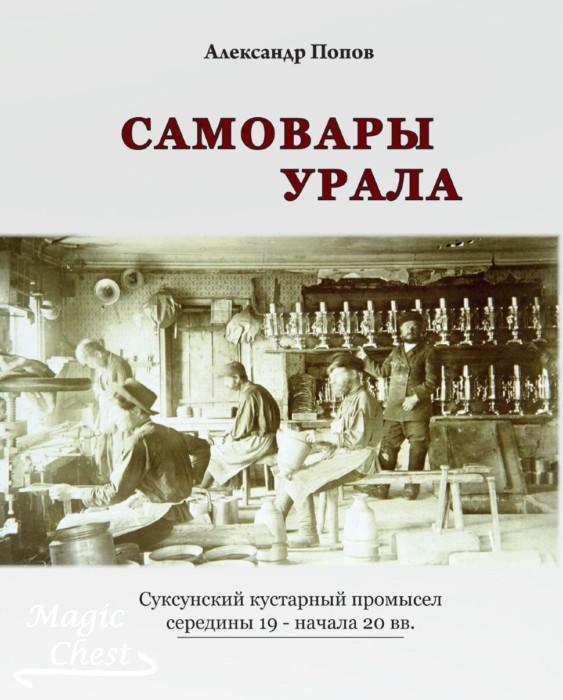 Попов А. Самовары Урала. Суксунский кустарный промысел середины 19 — начала 20 вв.