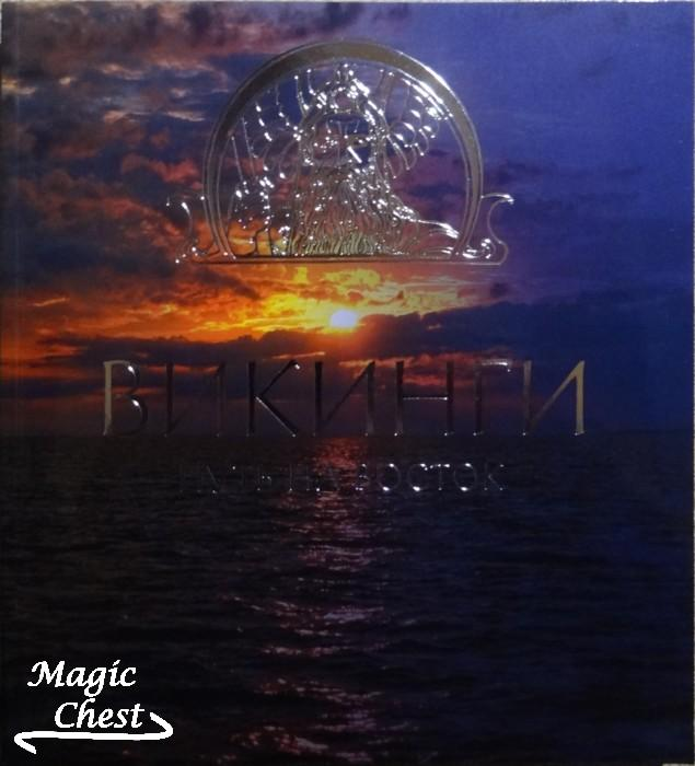 Vikingy_put_na_Vostok_new