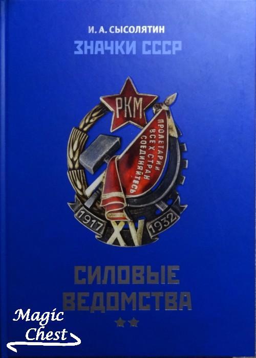 Сысолятин И. А. Значки СССР. Том II. Силовые ведомства