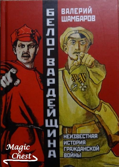 Belogvardeichina_Shambarov_2020_new