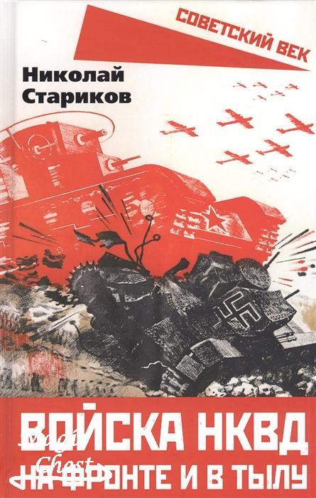 Voiska_NKVD_na_fronte_i_v_tylu