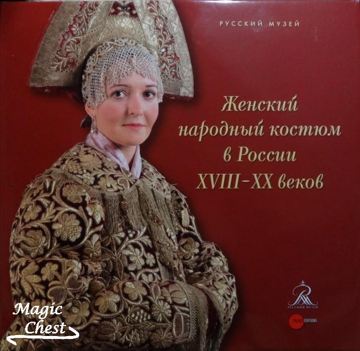 Женский народный костюм в России XVIII-XX веков
