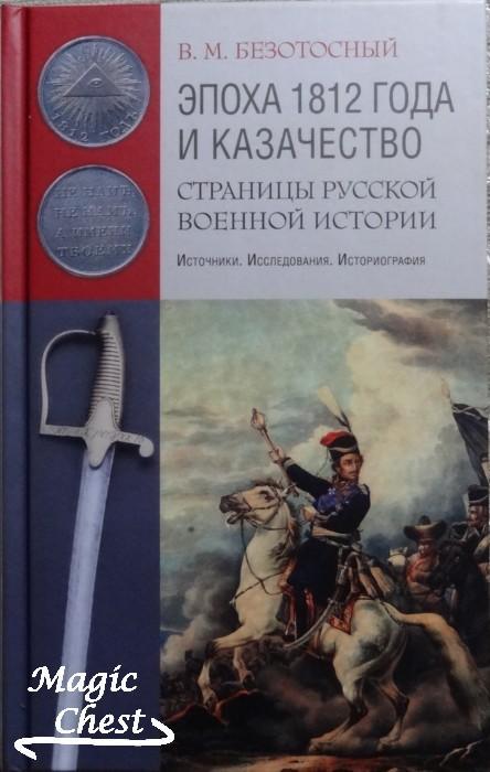 Epokha_1812_i_kazachestvo_new