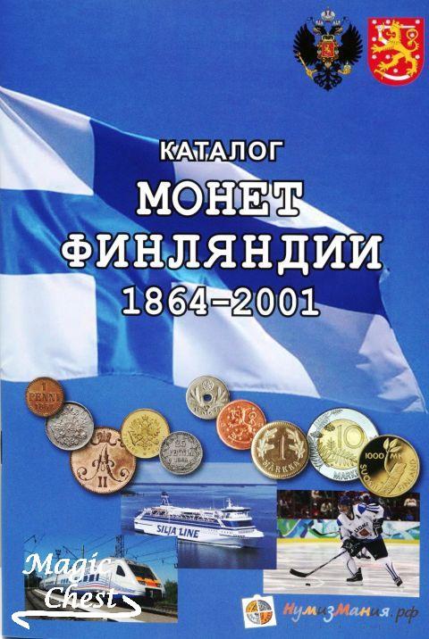 Каталог монет Финляндии 1864-2001