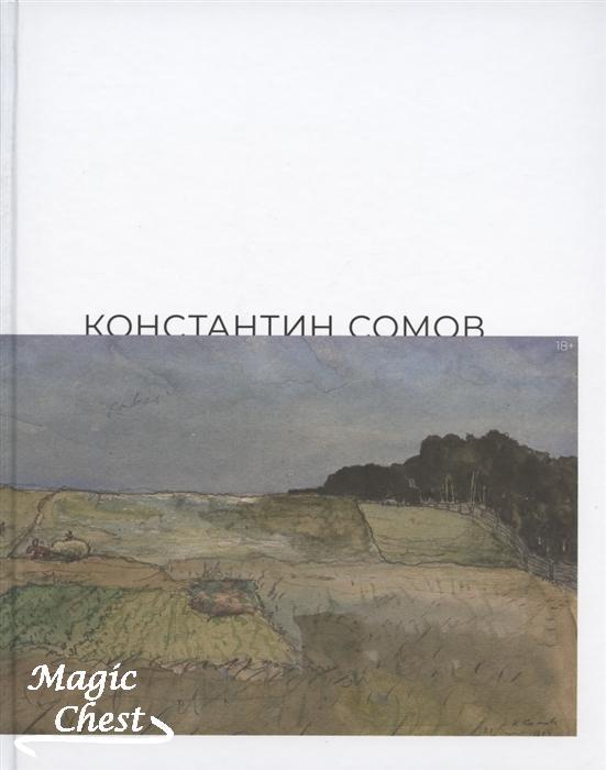 Konstantin_Somov_katalog_vystavky