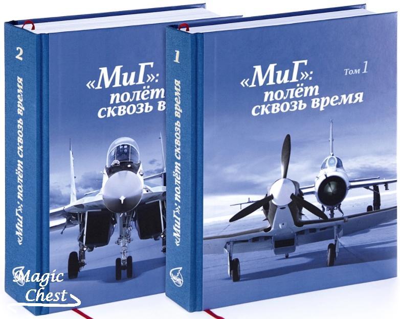 MiG_polet_skvoz_vremya