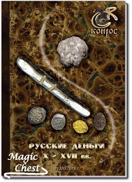 Семенов В.Е. Русские деньги X-XVII вв. Редакция 7, 2018
