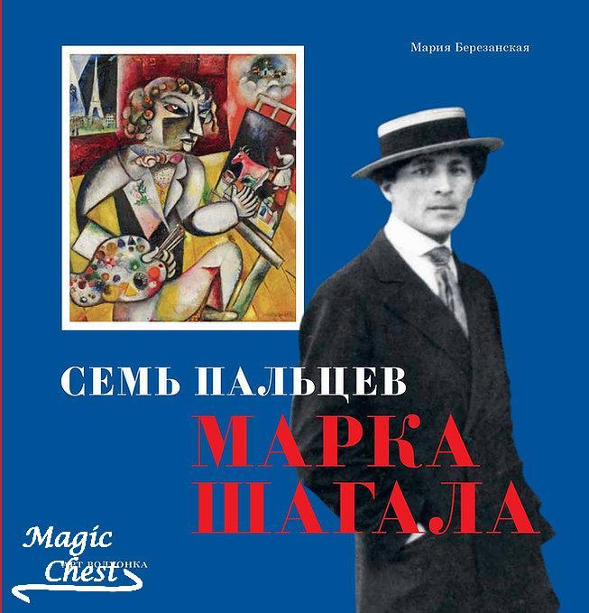 Sem_paltsev_Marka_Shagala