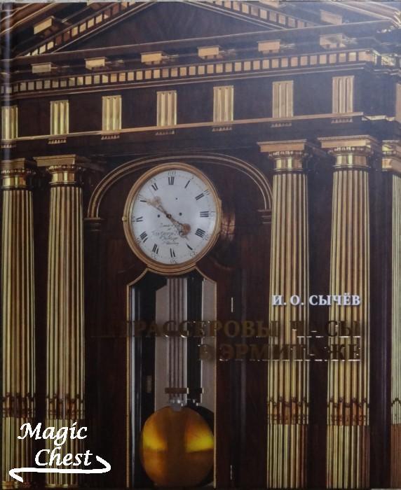 Штрассеровы часы в Эрмитаже
