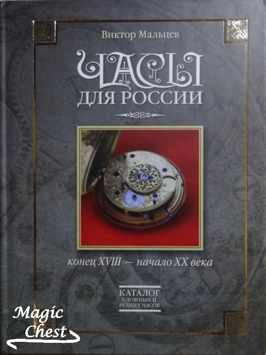 Часы для России. Конец ХVIII — начало ХХ века. Каталог. 2 тома