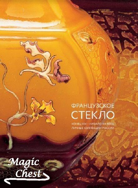Французское стекло. Конец XIX – начало XX века. Личные коллекции России