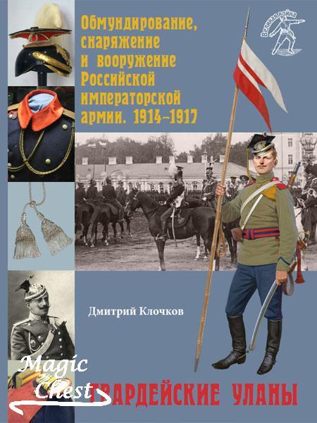 Гвардейские уланы. Обмундирование, снаряжение и вооружение Российской императорской армии. 1914–1917