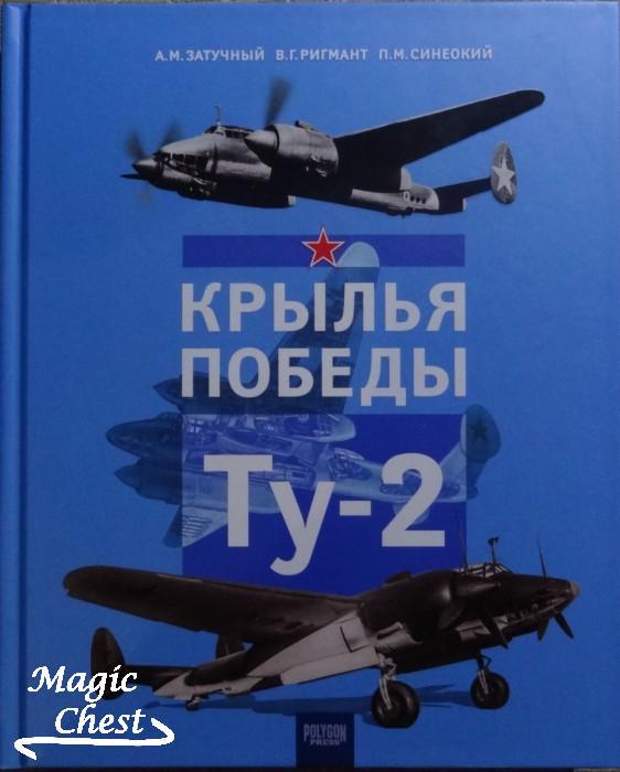 Крылья победы Ту-2