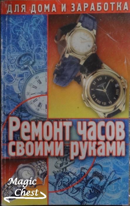Ремонт часов своими руками