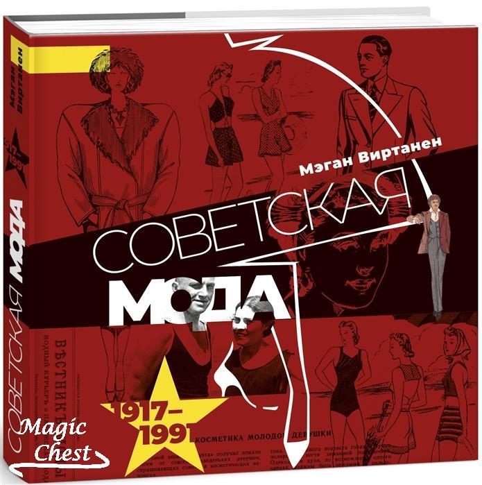 Sovetskaya_moda_1917-1991