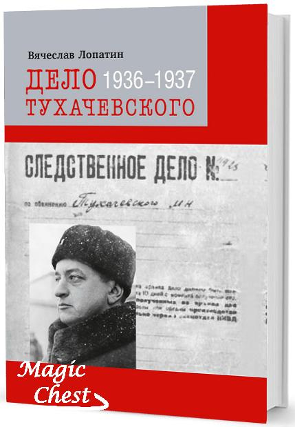 Дело Тухачевского. 1936–1937