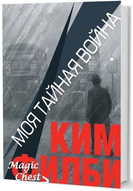 Ким Филби Моя тайная война