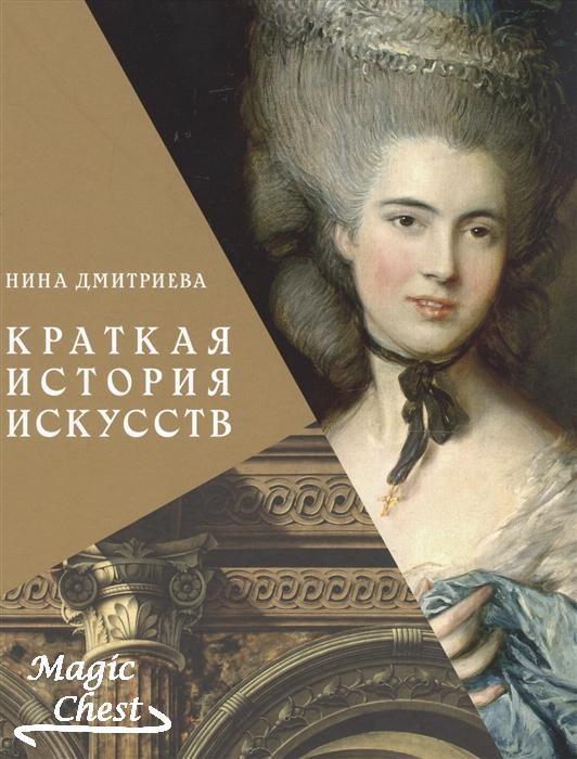 Краткая история искусств. С древнейших времен до начала XX века