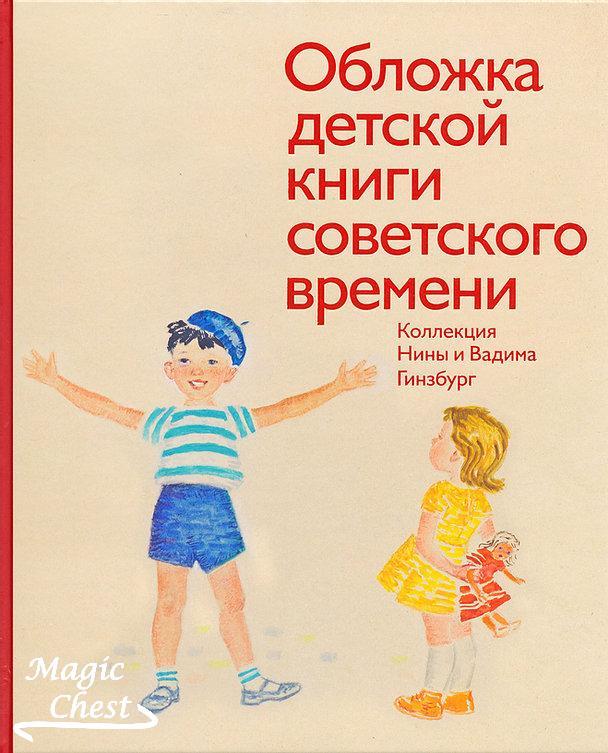 Обложка детской книги советского времени. Коллекция Нины и Вадима Гинзбург