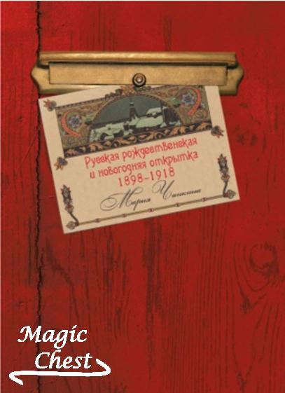 Русская рождественская и новогодняя открытка 1898-1918