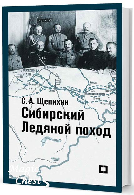 Сибирский Ледяной поход. Воспоминания