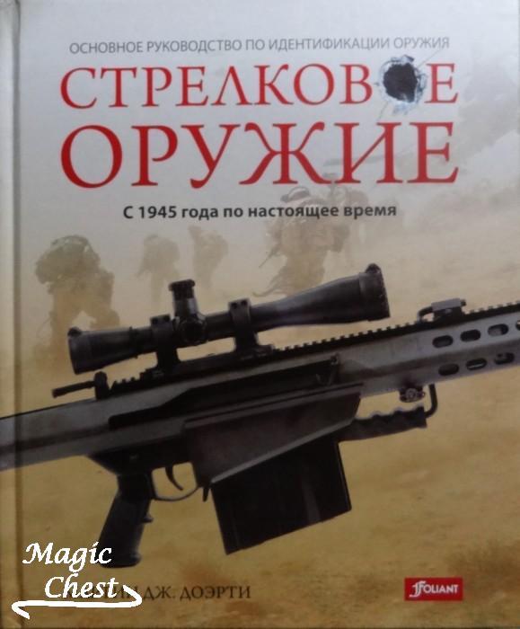 Стрелковое оружие. С 1945 года по настоящее время