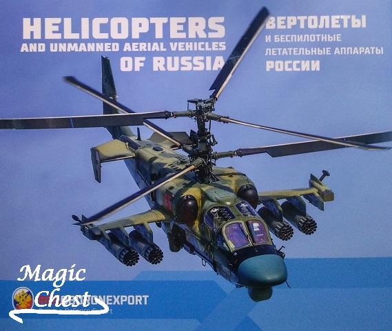 Вертолеты и беспилотные летательные аппараты России