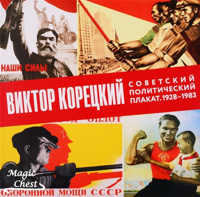 Корецкий В. Советский политический плакат. 1928-1983