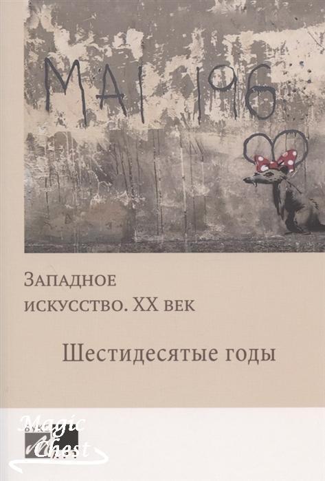 Zapadnoe_iskusstvo_XX_vek_Shestidesyatye_gody