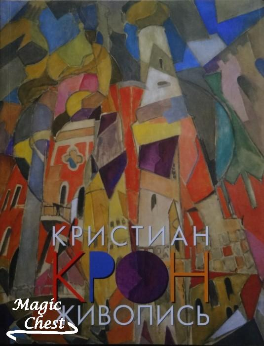 Кристиан Крон. Живопись. Каталог выставки